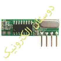 گیرنده RXB22-433MHZ