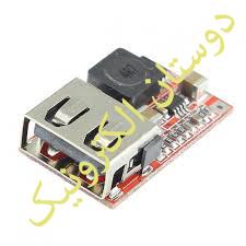 ماژول تغذیه کاهنده USB 5V3A