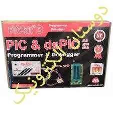 پروگرامر PICKIT 3