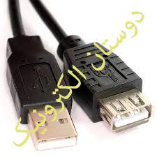 USB کابل 1/5 متره افزایش طول