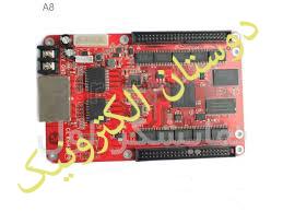 کنترلر طیف دار تابلو روان A8