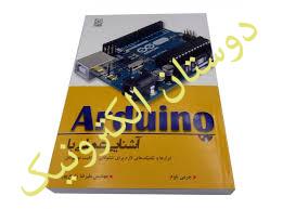 آشنایی عملی با Arduino