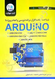 شناخت سخت افزارونرم افزار ARDUINO