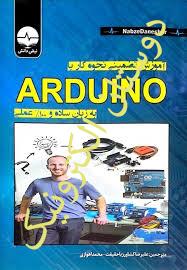 آموزش تضمینی نحوه کار با ARDUINO