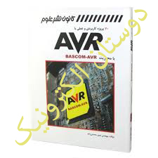 70پروژه کاربردی وعملی با AVR
