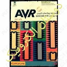 مجموعه پروژه های کاربردی با نرم افزارBASCOM AVR