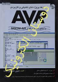 مجموعه پروژه های تکنیکی وکاربردی AVR