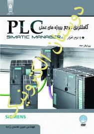کاملترین مرجع پروژه های عملی PLC