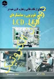 تعمیرتلویزیون و نمایشگر های LCD - LED