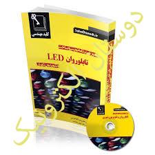 آموزش برنامه نویسی وساخت تابلوروان LED