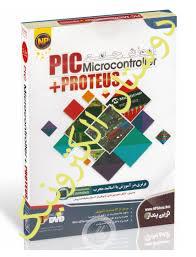 آموزش جامع PIC Microcontroller DVD