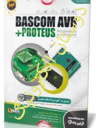 آموزش جامع BASCOM AVR DVD