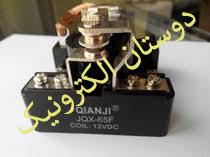 رله  Relay JQX-65F